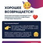 comm_bonus_A2 (1)_page-0001